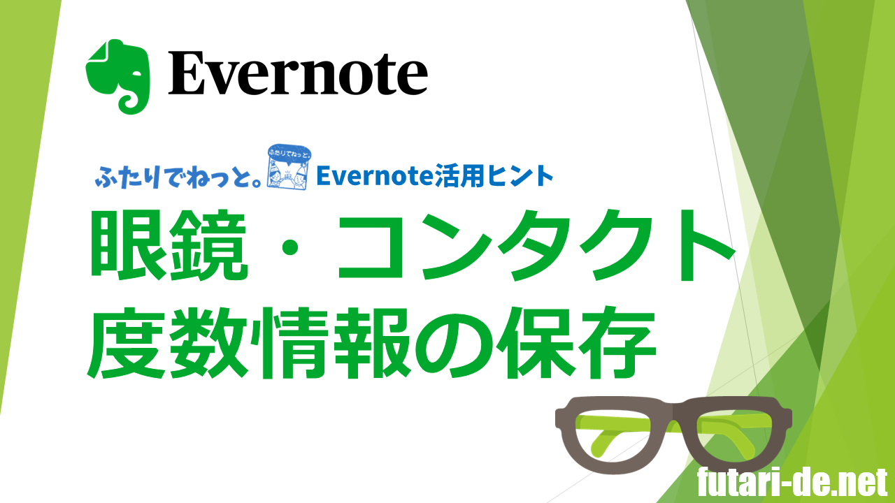 Evernote 活用ヒント 眼鏡コンタクト度数 健康管理
