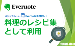 Evernote 活用ヒント 料理のレシピ集