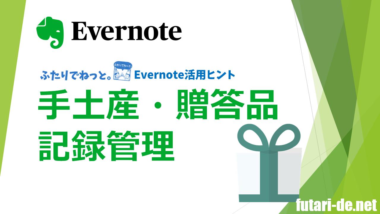 Evernote 活用ヒント 贈答品 管理