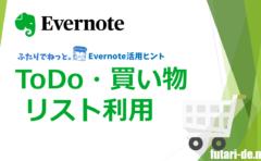 Evernote 活用ヒント ToDoリスト 買い物