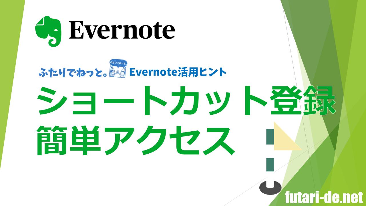 Evernote 活用ヒント ショートカット