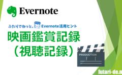 Evernote 活用ヒント 映画鑑賞記録