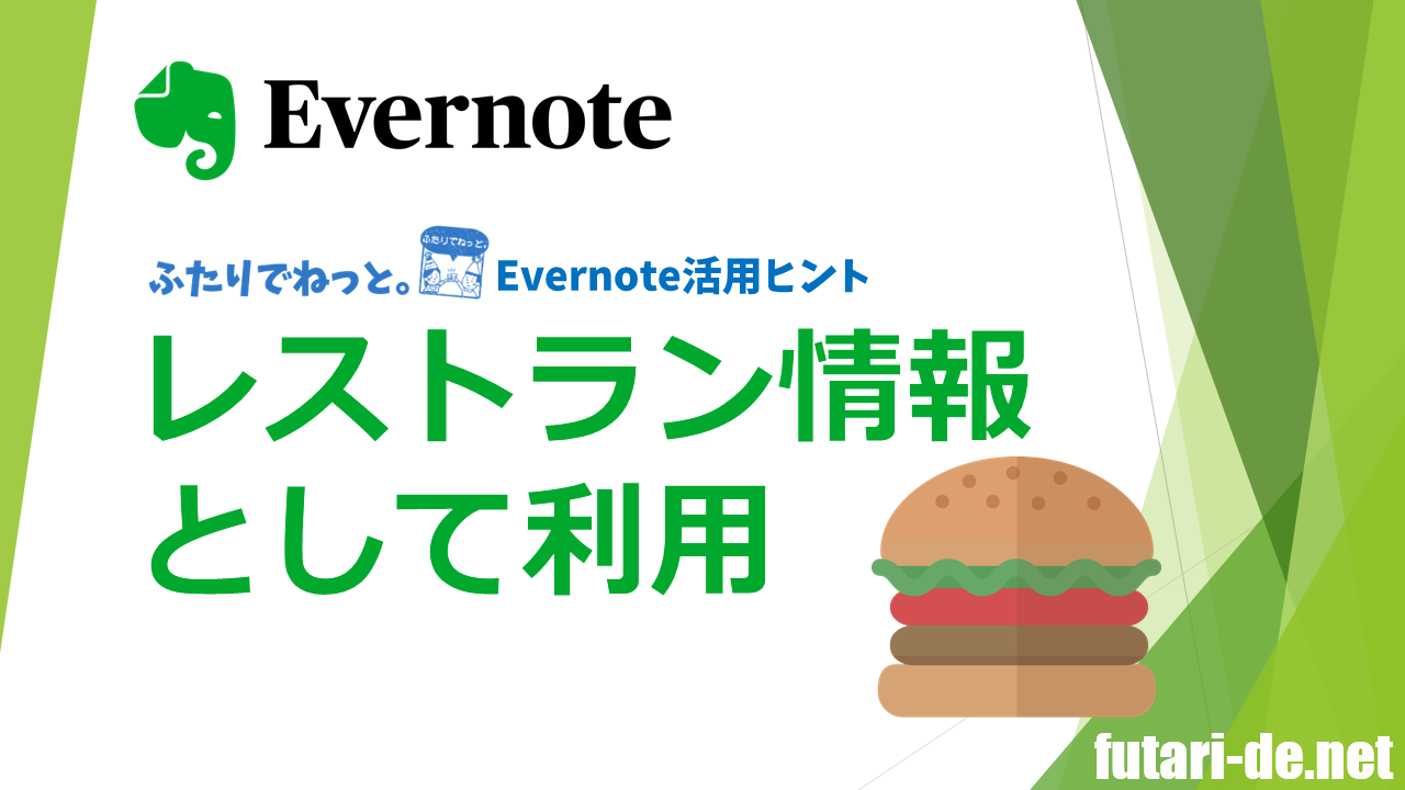 Evernote 活用ヒント レストラン情報