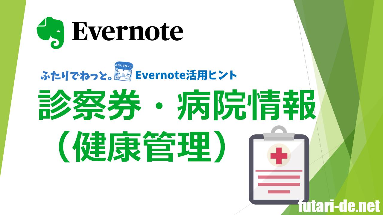 Evernote 活用ヒント 診察券 病院情報