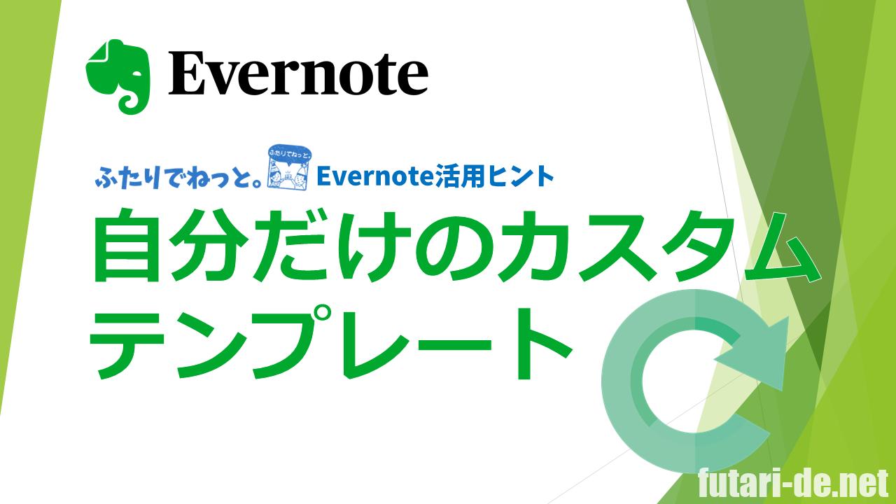Evernote テンプレート エバーノート
