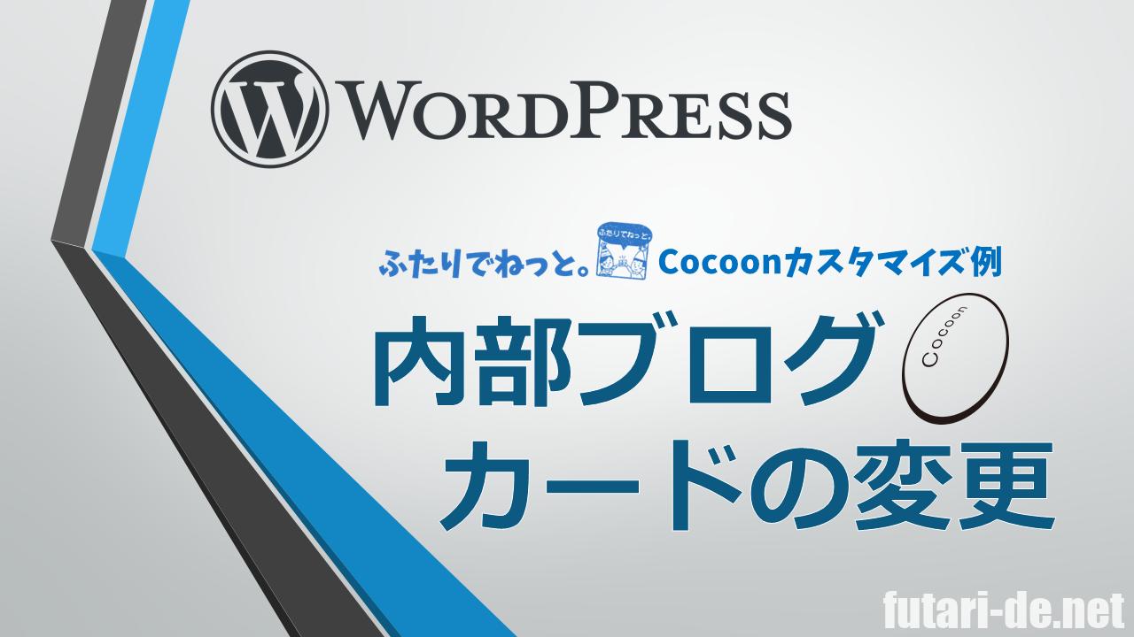 ワードプレス 内部ブログカード Cocoon コクーン