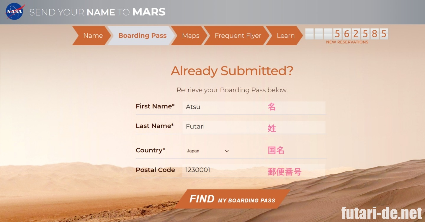 NASA 火星に名前を送る SEND YOUR NAME TO MARS