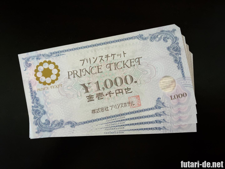 東京 ホテル プリンスチケット