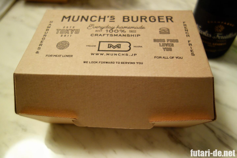 東京 三田 芝公園 MUNCH'S BURGER SHACK マンチズバーガー・シャック