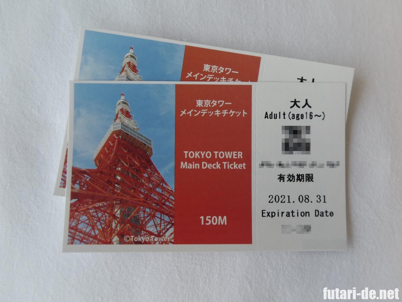 東京 ホテル ザ・プリンス パークタワー東京 宿泊特典