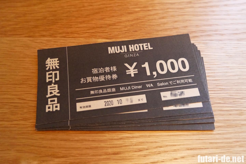 銀座 MUJI HOTEL GINZA お買物券
