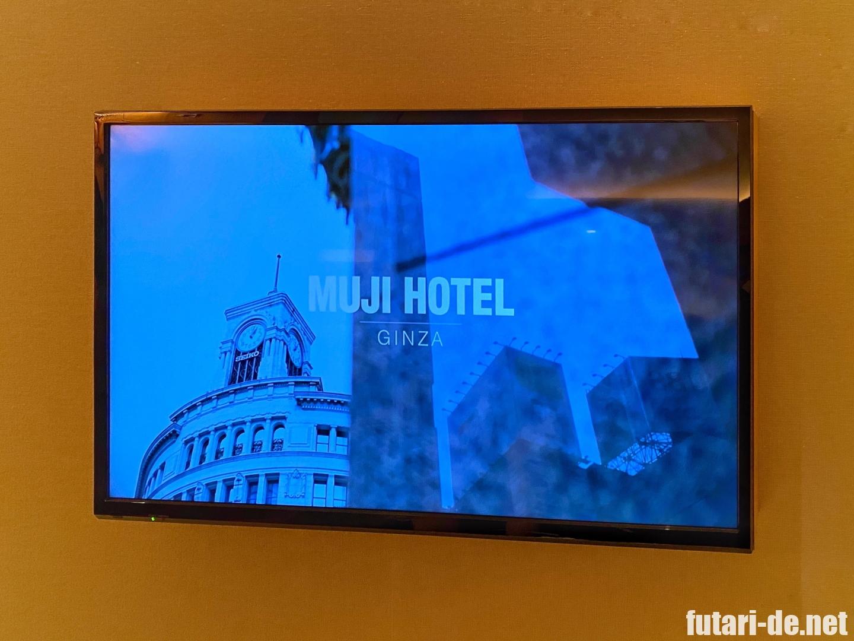 銀座 ホテル MUJI HOTEL GINZA 客室