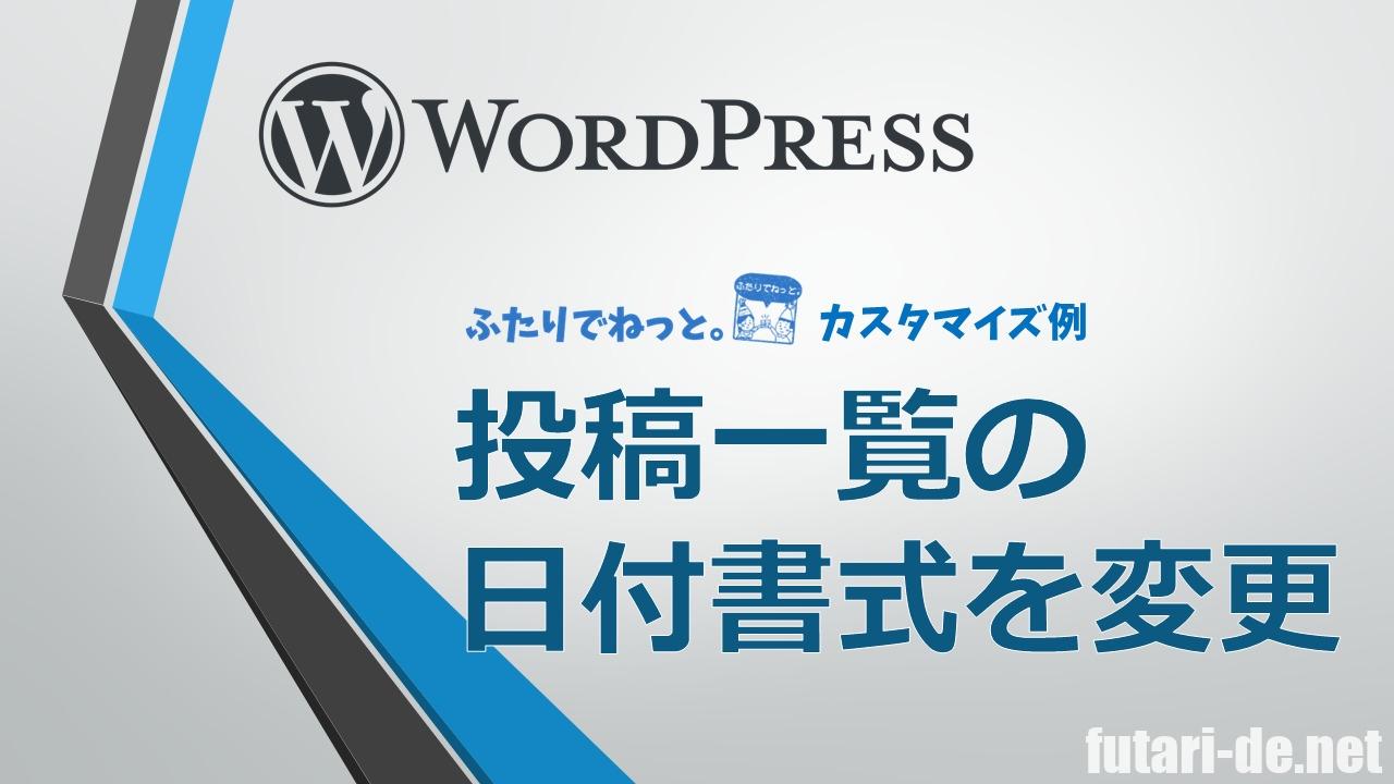 WordPress ワードプレス カスタマイズ 日付書式