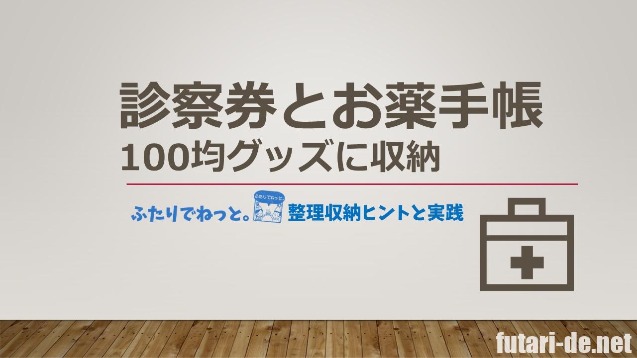 診察券 お薬手帳 100均 収納