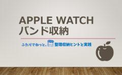 Applewatch バンド 整理 収納 アップルウォッチ