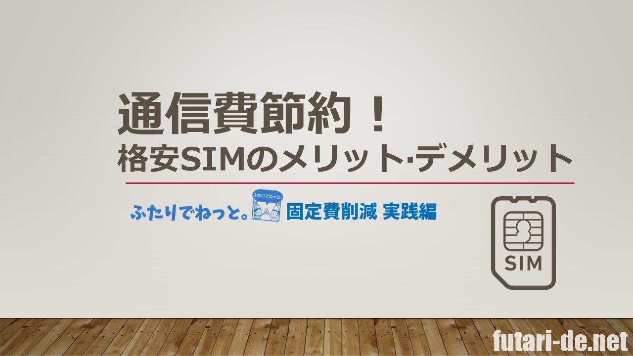 通信費節約 格安SIM 固定費削減