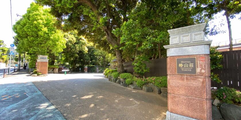 2021.04 ホテル椿山荘東京