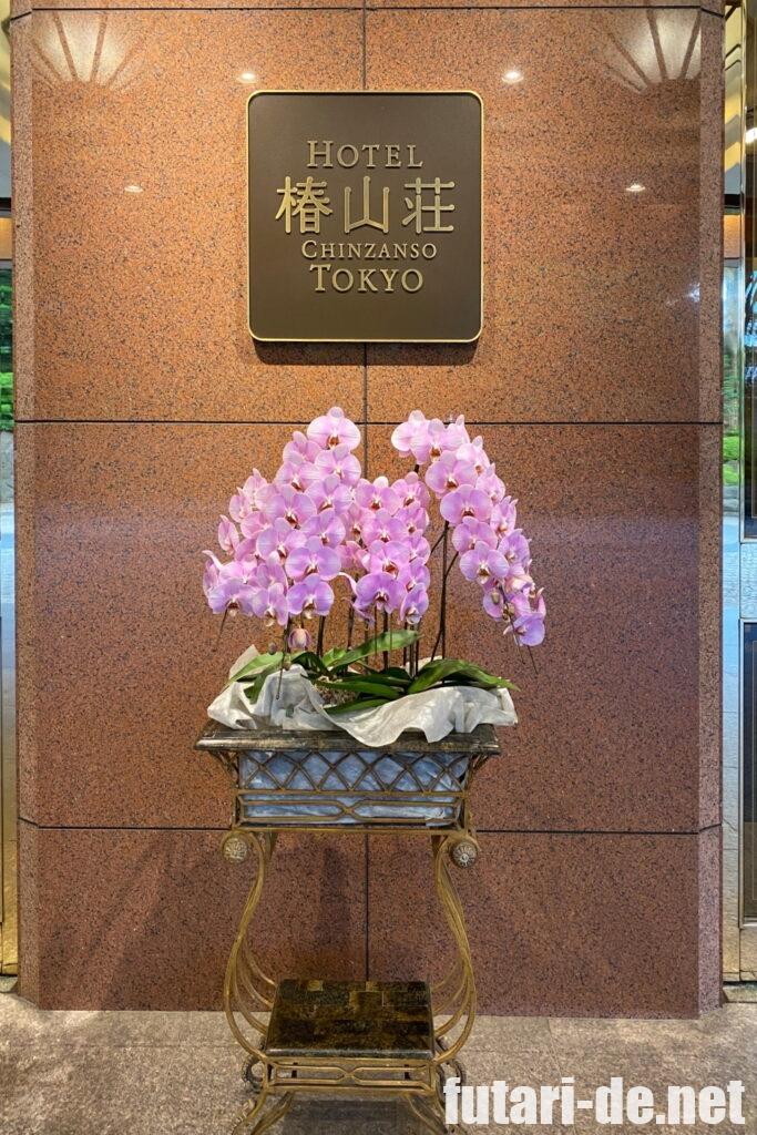 ホテル椿山荘東京 椿山荘 ホテル棟