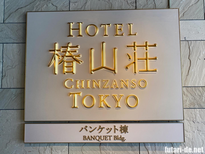 ホテル椿山荘東京 椿山荘 バンケット棟