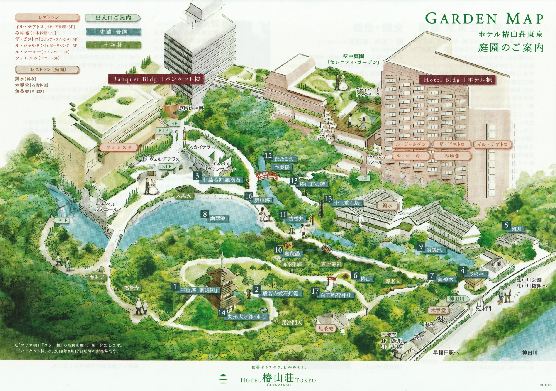 ホテル椿山荘東京 椿山荘 庭園 マップ