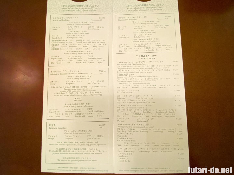 ホテル椿山荘東京 椿山荘 ルームサービス