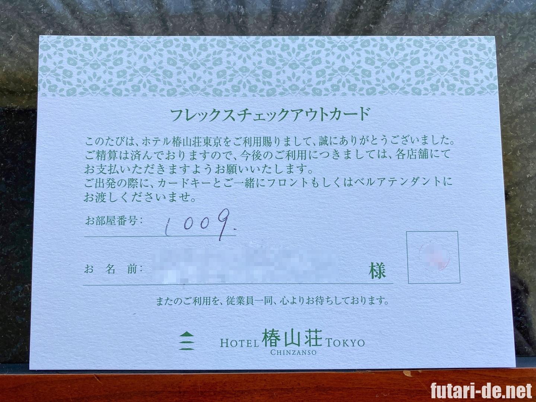 ホテル椿山荘東京 椿山荘 フレックスチェックアウト
