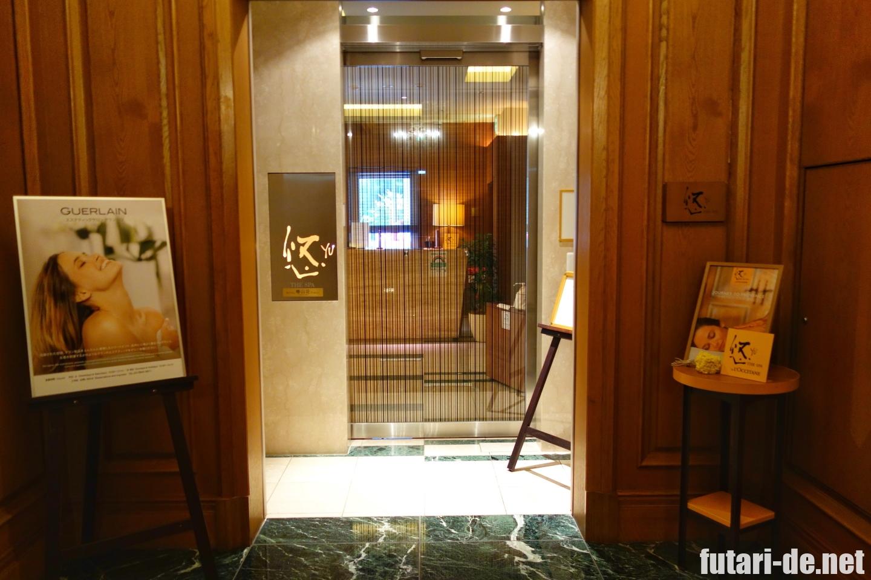 ホテル椿山荘東京 椿山荘 スパ 悠