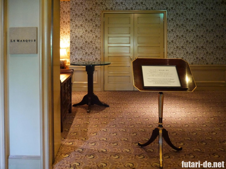 ホテル椿山荘東京 椿山荘 ル・マーキー
