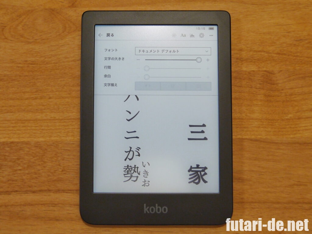 Kobo Clara HD 電子書籍リーダー