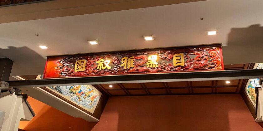 2021.09 ホテル雅叙園東京